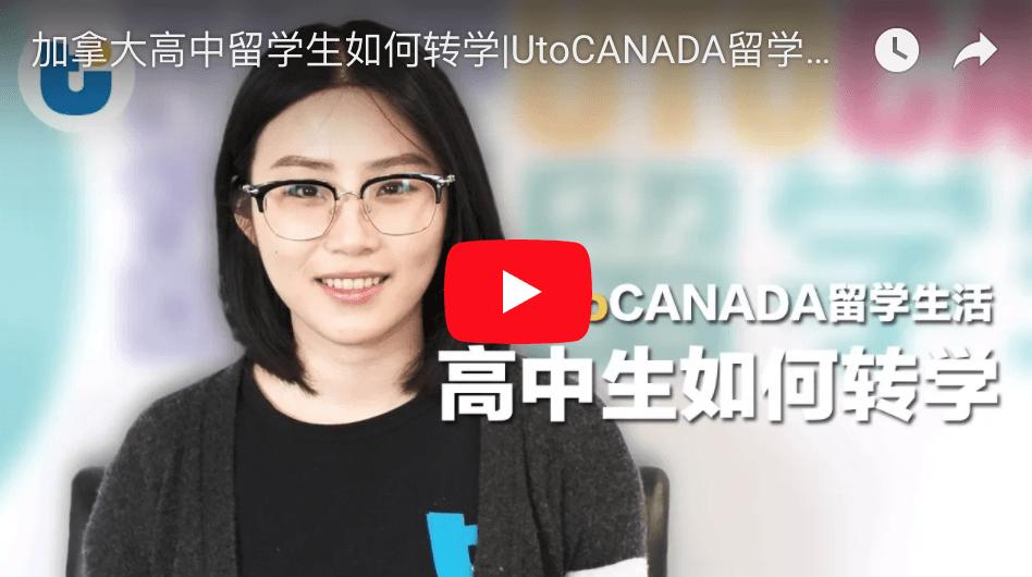 优途加拿大留学顾问Yuki分享,加拿大高中生如何转学