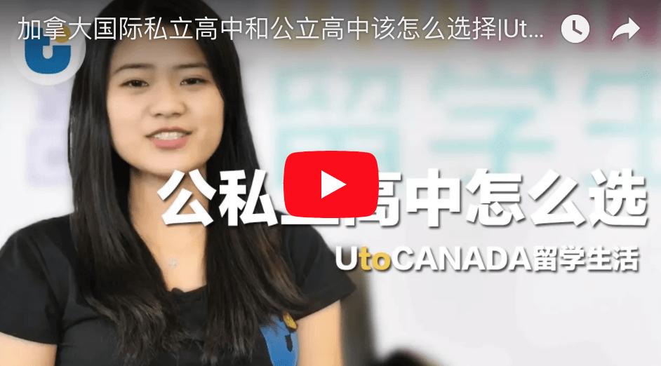 优途加拿大留学顾问Shayna分享,加拿大国际私立高中和公立高中哪个好